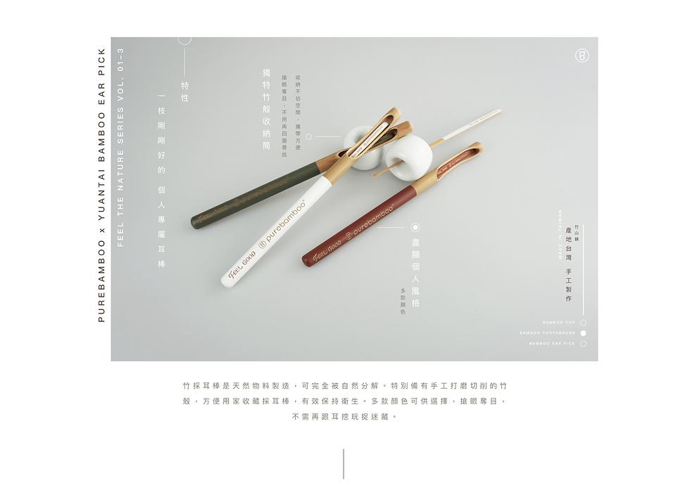 PureBamboo_Bamboo Ear Pick (PNG)_2-2.png