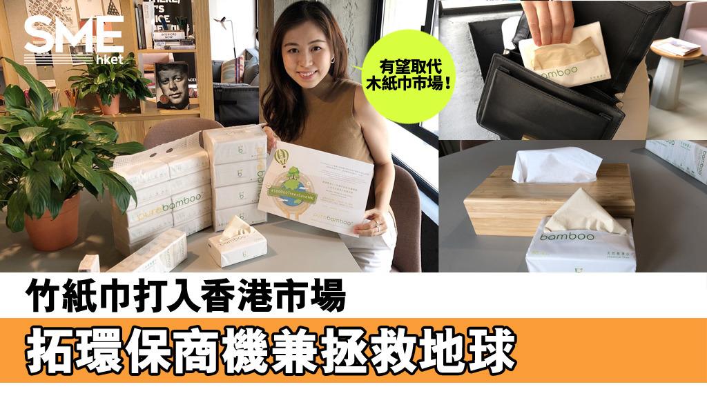 竹紙巾打入香港 拓新市場兼拯救地球