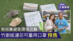 K Kwong:竹廚紙做濾芯有效兼環保 竹紙巾公司推可重用口罩