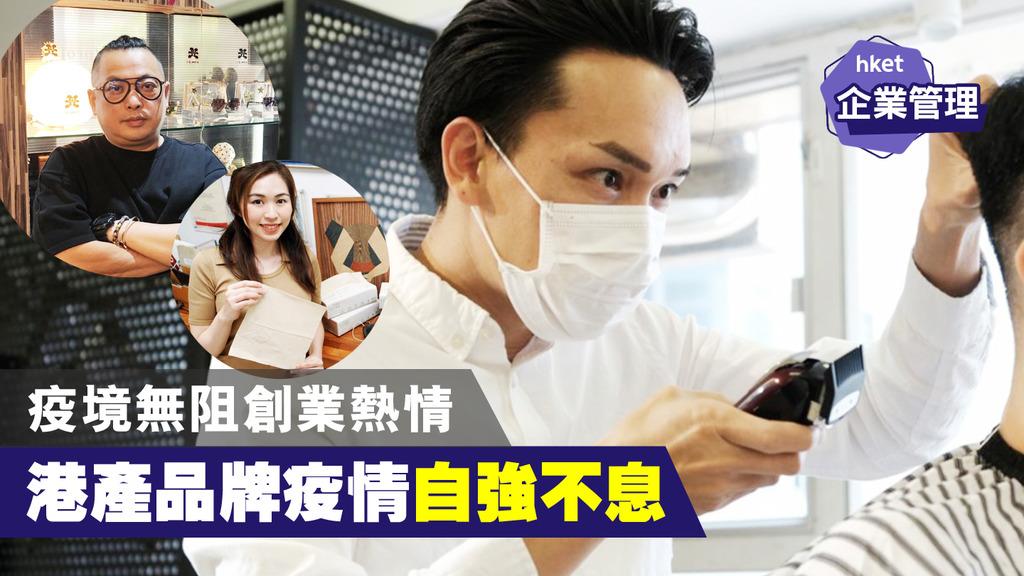 【香港品牌】疫情無阻創業熱情 香港中小企疫情自強不息