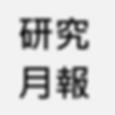 研究月報-01.png