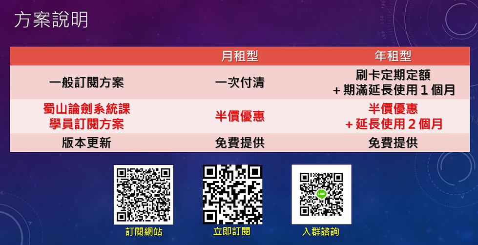 蜀山論劍EA 訂閱.png
