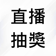 直播抽獎-01.png