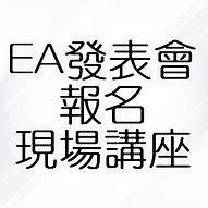 EA發表會報名現場講座.jpg