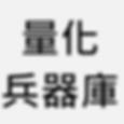 量化兵器庫-01.png
