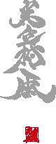 koryu_logo_foot.png