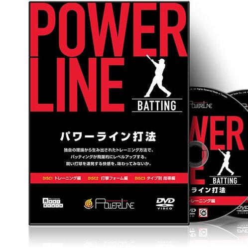 POWERLINE打法 DVD 「タメ」と「カベ」を作り、飛距離をアップさせる方法