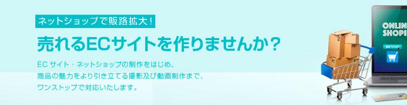 ec_site.jpg