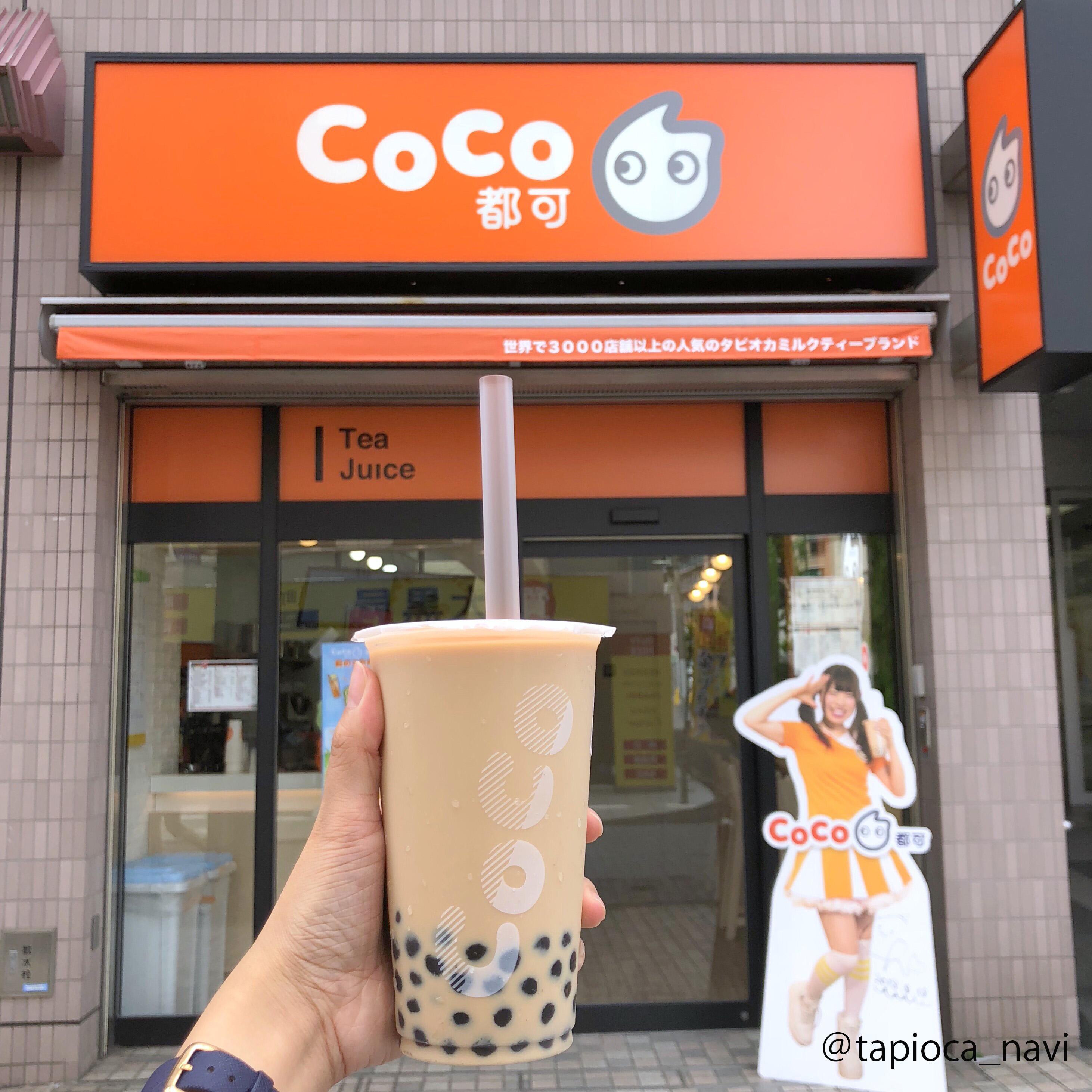 coco_町田.jpg