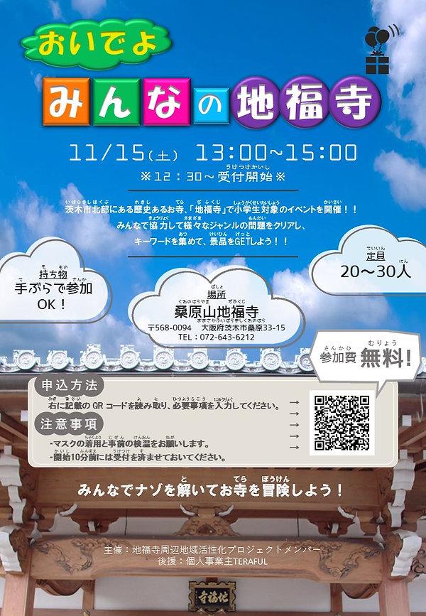 地福寺ポスター完成版.jpg