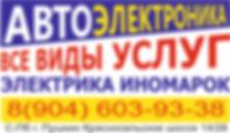 Автоэлектроника в Пушкине