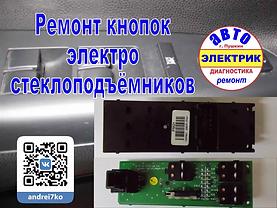 KIA Venga Ремонт кнопок электростеклопод