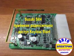 Suzuki SX4 приёмник радиосигнала доступ
