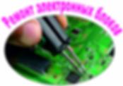 Ремонт электронных блоков.webp