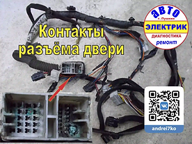 KIA CERATO Ремонт косы двери_result.webp
