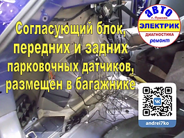 Nissan Qashqai - Установка переднего пар
