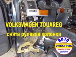 VOLKSWAGEN TOUAREG - снята рулевая колон