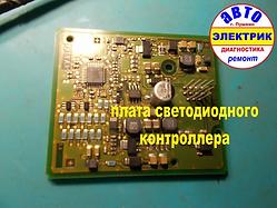 AUDI Q5 СВЕТОДИОДНЫЙ DRL контроллер ремо