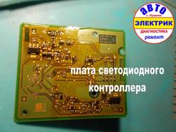 AUDI Q5 СВЕТОДИОДНЫЙ DRL ремонт.webp