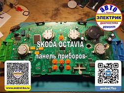skoda octavia Ремонт приборной панели.webp