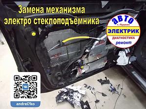 AUDI A3 замена мотора двери.webp