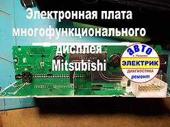 MITSUBISHI Colt Дисплей ремонт Мультимед