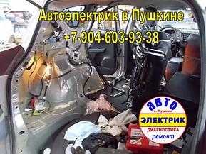 Toyota RAV-4 ремонт косы задних фонарей