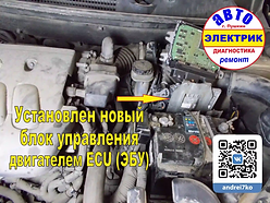 Nissan ECM (Engine Control Module) замен