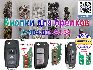 Кнопка брелка - ремонт автосигнализации