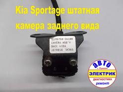 Camera - KIA SLS ( Sportege ).webp