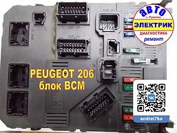PEUGEOT 206 - блок ВСМ (управления кузов