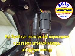 KIA Sportage  Переходник - от разъёма шт