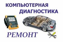 Компьютерная диагностика_ремонт.webp