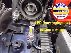Светодиодная LED лампа в ближний свет.we