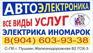 Автоэлектрик в Пушкине на Железнодорожной 82