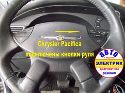 CHRYSLER PACIFICA кнопки руля.webp
