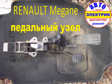 RENAULT Megane Педальный узел.webp