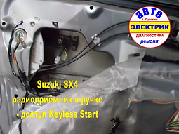 Suzuki SX4 водительская дверь доступ.web