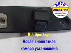 KIA Sportage  Новая камера.webp