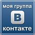 Автоэлектрик в Пушкине, В Контакте