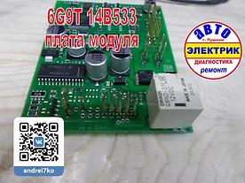 FORD Focus C-MAX _ 6G9T 14B533 - плата д