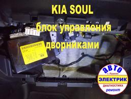 KIA SOUL  Блок управления дворниками.web