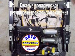 Volkswagen Система электрической регулир