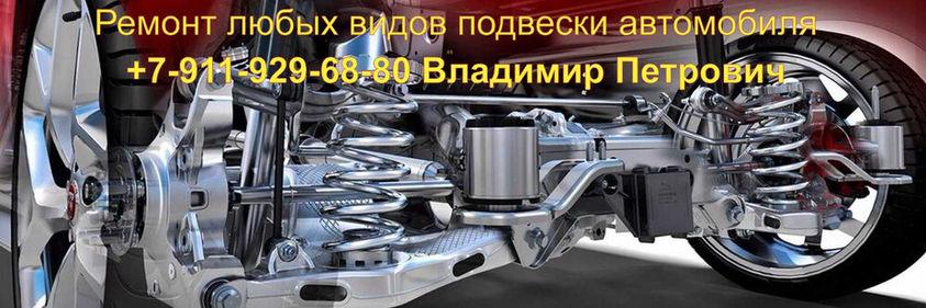Ремонт подвески (ходовой) в Пушкине.jpg