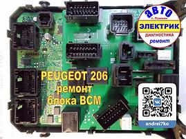 PEUGEOT 206 - блок ВСМ - ремонт.webp