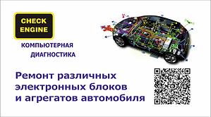 Ремонт блоков и агрегатов в Пушкине.webp