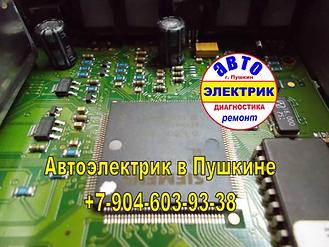 Engine_Control_Module_—_ECM_Nissan,_To