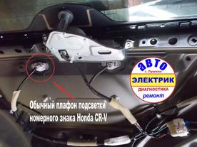 Honda CR-V камера заднего вида - штат.пл