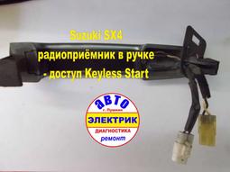 Suzuki SX4 радиоприёмник в ручке доступ