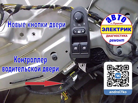 Skoda Octavia  - контроллер двери.webp